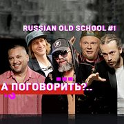 Валов, Титомир, Мальчишник, Дэцл, Da Boogie Crew, Баскет и др. Cпецпроект «Russian old school». #1