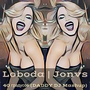 65 [Preview] Loboda vs JONVS - 40 Градусов (DADDY DJ Mashup Mashup)