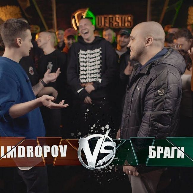 VERSUS: FRESH BLOOD 4 (Palmdropov VS Браги) Этап 5