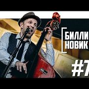 Билли Новик [Billy`s Band] -   патологоанатомия, алкоджаз, страх сцены