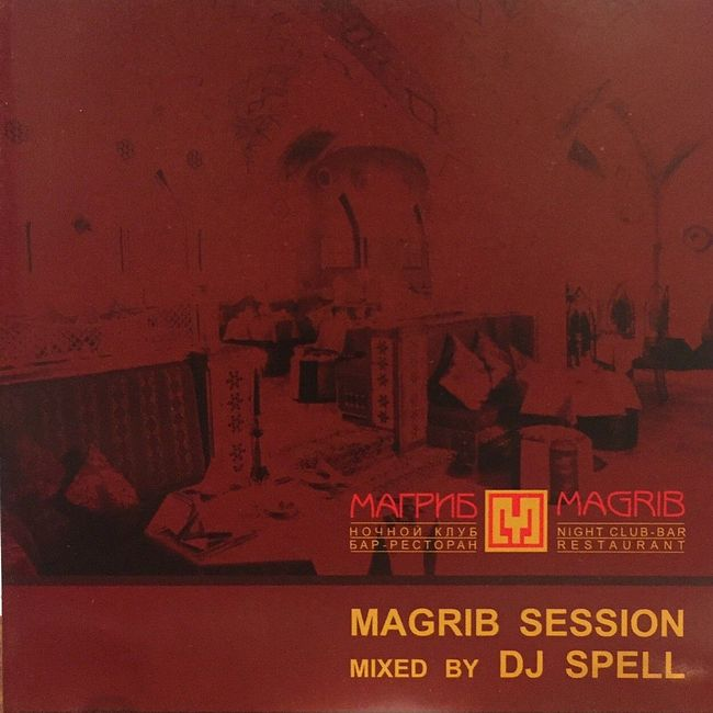 MAGRIB SESSSION mixed by DJ SPELL (2003)