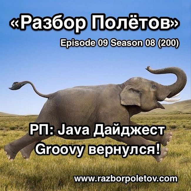 Episode 200 — Java Digest — Groovy вернулся!!