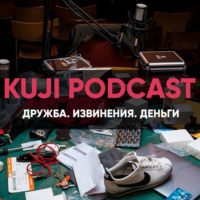 KuJi Podcast #8: Семён Слепаков.