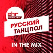 Русский Танцпол In The Mix 22.09.17