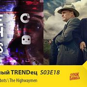 NETFLIX ЖЖОТ: The Highwaymen \ Love Death + Robots | Сериальный TRENDец | S03E18 (Кураж-Бамбей)