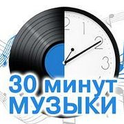 30 минут музыки: Shakira - Whenever, Wherever, Scorpions – Holiday, Винтаж - Ева, Katy Perry - I Kissed A Girl