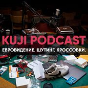 KuJi Podcast #1: Руслан Белый.