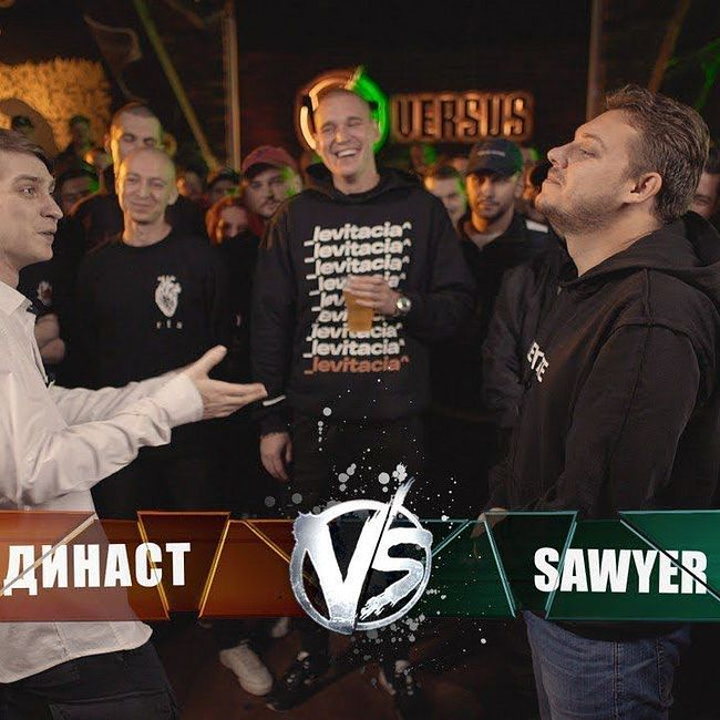 VERSUS: FRESH BLOOD 4 (Династ VS Sawyer) Этап 5