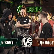 VERSUS: FRESH BLOOD 4 (N'rage VS Династ) Этап 4