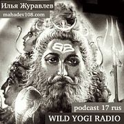 Wild Yogi Radio podcast 17 rus (17)