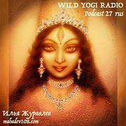 Wild Yogi Radio podcast 27 rus (27)