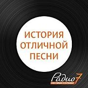 История отличной песни @ 3 Doors Down, Bryan Adams, George Michael, Michael Learns To Rock, Sade, Spandau Ballet, The Cardigans