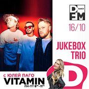 Jukebox Trio в гостях у Юли Паго #VITAMIND  на DFM
