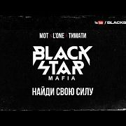 Black Star Mafia - Найди свою силу (D' Luxe Edit)