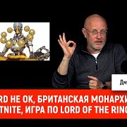 Blizzard не OK, британская монархия VS Fortnite, игра по Lord of the Rings