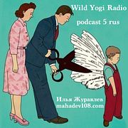 Wild Yogi Radio podcast 5 Rus (5)