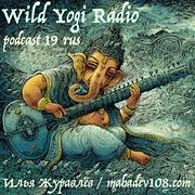 Wild Yogi Radio podcast 19 rus (19)