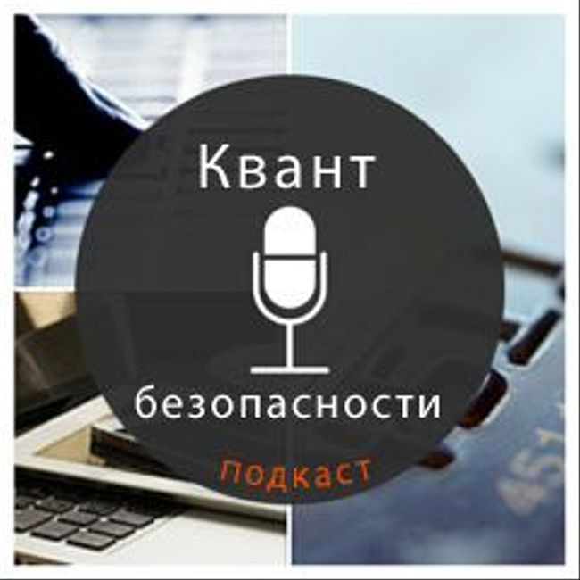 48-й Квант безопасности: итоги и планы, Forrester Endpoint Security, RCE Linux и другое (048)