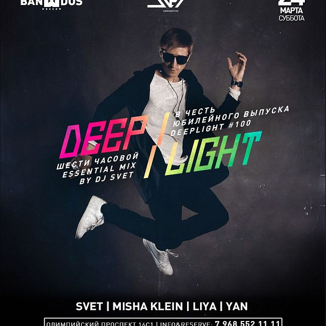 24.03.2018 DJ SVET - DEEP LIGHT 100 - BANDOS Club Москва