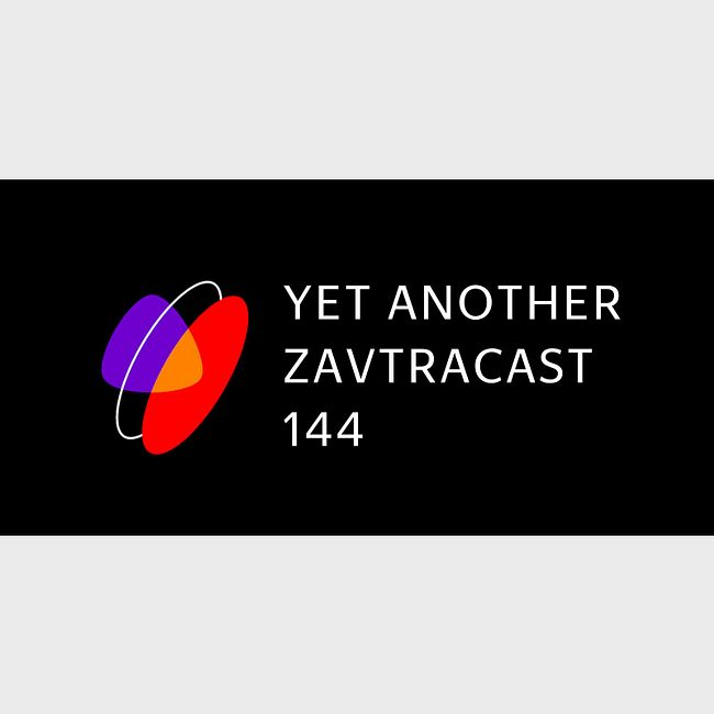 Завтракаст №144 – Yet Another Podcast