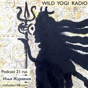 Wild Yogi Radio podcast 21 rus (21)