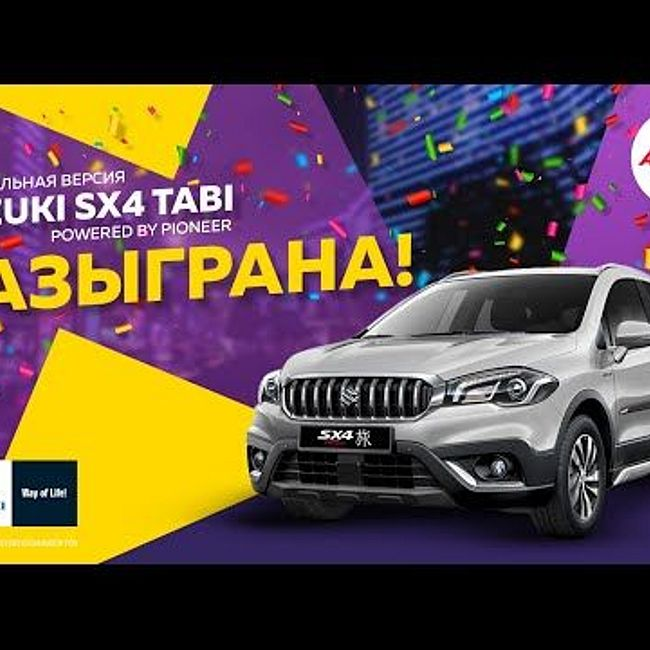 Специальная версия Suzuki SX4 Tabi powered by Pioneer РАЗЫГРАН!