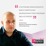 Интервью с Евгением Усенко, Inventive Retail Group