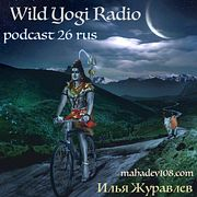 Wild Yogi Radio podcast 26 rus (26)