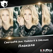 СветояРА feat. Vladislav K & DALmusic - Плакала (KAZKA Cover) (Radio Mix)