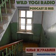 Wild Yogi Radio podcast 22 rus (22)