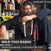 Wild Yogi Radio podcast 13 rus (13)