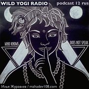 Wild Yogi Radio podcast 12 Rus (12)