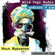 Wild Yogi Radio podcast 9 Rus (9)