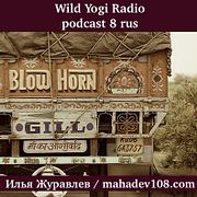 Wild Yogi Radio podcast 8 Rus (8)