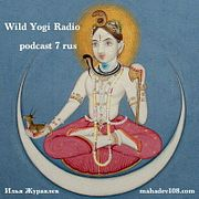 Wild Yogi Radio podcast 7 Rus (7)