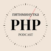 Выпуск №28 - Superjob PHP-meetup