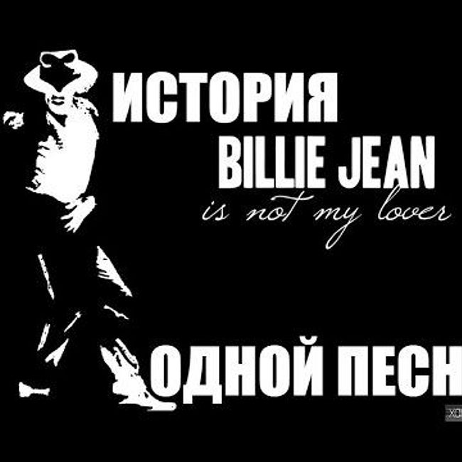 История песни Billie Jean. Michael Jackson.