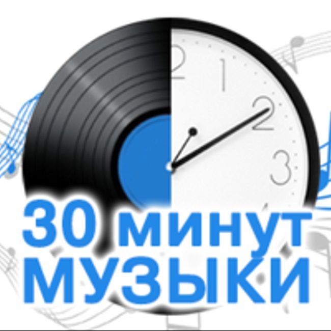 "30 минут музыки: ICE MC  ""Think About The Way (Remixes)», Amel Bent ""Ma Philosophie», Полина Гагарина ""Не верь мне больше», Lost Frequencies «Reality», Modern Talking ""Cheri Cheri Lady»"