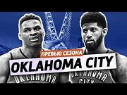 превью сезона ep.15: OKLAHOMA CITY THUNDER
