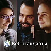 176. Подкасты про веб-разработку, новости с Google I/O и Microsoft Build