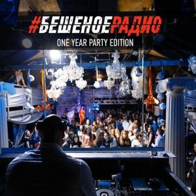 #БЕШЕНОЕРАДИО_ONE_YEAR_PARTY_EDITION