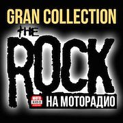 SAMMY HAGAR, QUEEN,  GUNS N' ROSES: актуальный хит-парад Billboard в программе GRAN COLLECTION. (068)