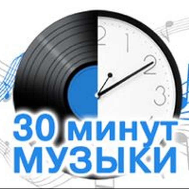 30 минут музыки: Culture Beat - Mr. Vain, Rihanna - Russian Roulette, DNCE - Cake By The Ocean, John Newman - Love Me Again, Roxette - Listen To Your Heart