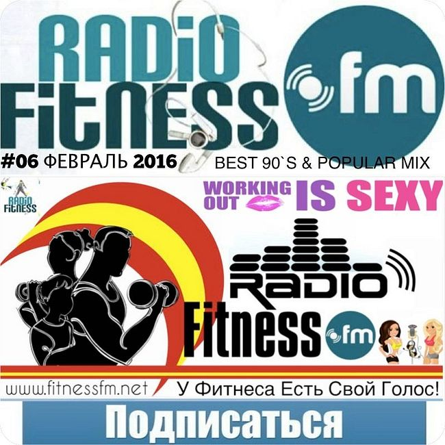 FITNESS FM — Workout Playlist_06_ФЕВРАЛЬ_ 2016 (06)
