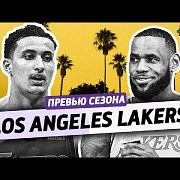 превью сезона ep.16: LOS ANGELES LAKERS