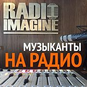 Святослав Коровин - вокалист группы Харакири в гостях на Imagine Radio (410)