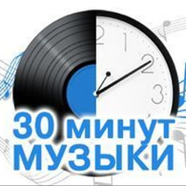 30 минут музыки: Vaya Con Dios - Nah Neh Nah, Queen - We Are The Champions, Serebro – Дыши, James Blunt - You're Beautiful