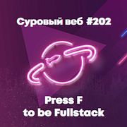 [#202] Press F to be Fullstack