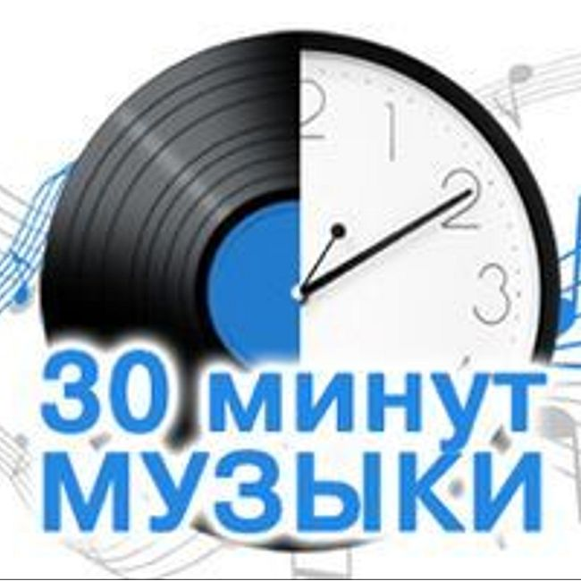 30 минут музыки: Belinda Carlisle - Circle in the sand, Bruno Mars – Grenade, Земфира - Не отпускай,  Charlie Chan - Moves Like Jagger