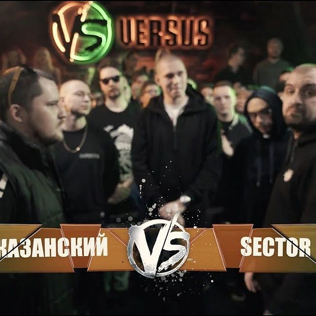 VERSUS: FRESH BLOOD 4 (Казанский VS Sector) Отбор